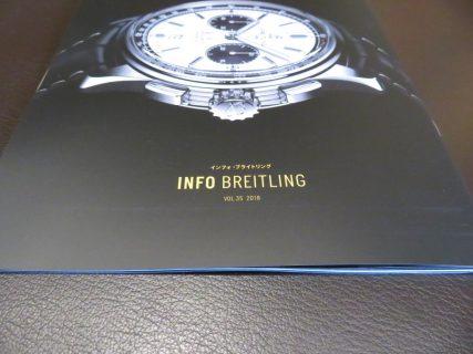 インフォ・ブライトリング最新号掲載モデルもブライトリング ブティック 大阪にて多数ご覧頂けます
