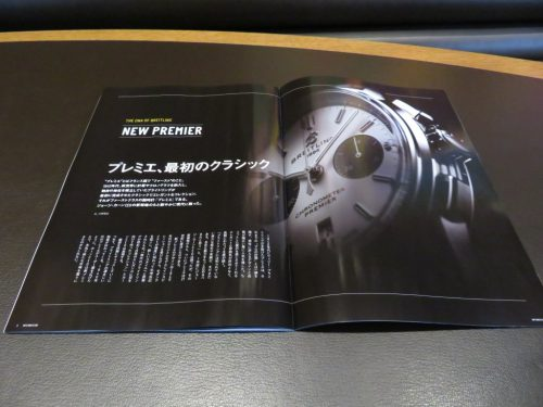 インフォ・ブライトリング最新号掲載モデルもブライトリング ブティック 大阪にて多数ご覧頂けます-その他