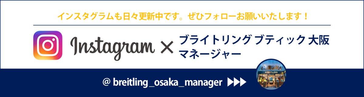 ブライトリング ブティック 大阪の2019年も営業が終了致しました。-PREMIER お知らせ